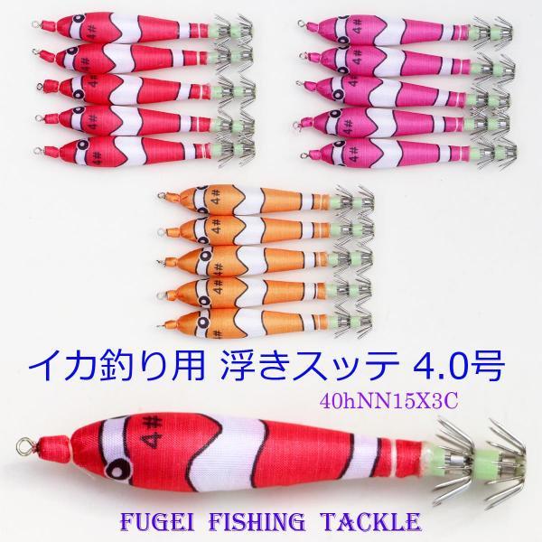夜光 4.0号 3色 15本 セット 浮きスッテ イカ釣り 【20sute40hNN15X3C】