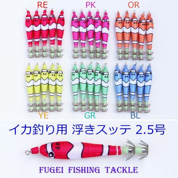夜光 2.5号 6色 30本 セット 浮きスッテ イカ釣り 【20sute25hNN306C】