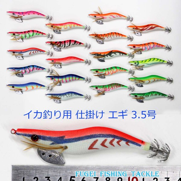 夜光 エギ 24個 セット 3.0/3.5/4.0号 【20egi24C】イカ釣り用エギング