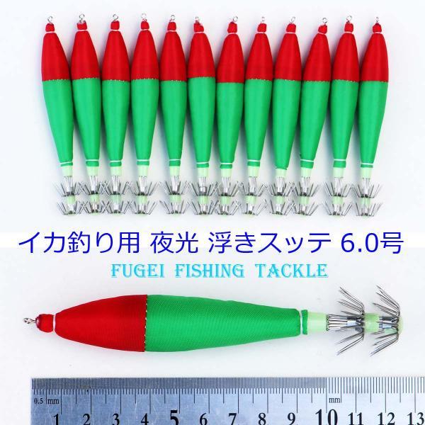 イカ釣り 夜光 6.0号 (約12.5cm)浮きスッテ 1色 12本セット 20sute6hs1301c13