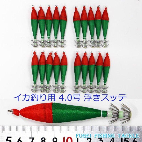 イカ釣り 夜光 4.0号(約11cm) 浮きスッテ 20本 20sute4hs1301c13