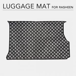 ラシーン用ラゲッジマット チェッカー(12種類)