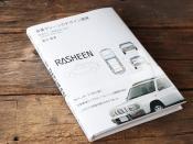 ラシーンの本「日産ラシーンのデザイン開発」