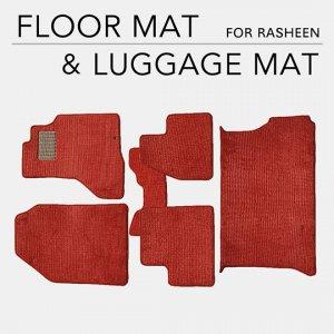 ラシーン用フロア&ラゲッジマットセット カラーズ (15色)