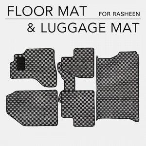 ラシーン用フロア&ラゲッジマットセット チェッカー(12種類)