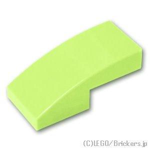 スロープ カーブ 1 x 2:[Yellowish Green / イエローイッシュグリーン]