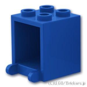 コンテナ・ボックス 2 x 2 x 2:[Blue / ブルー]