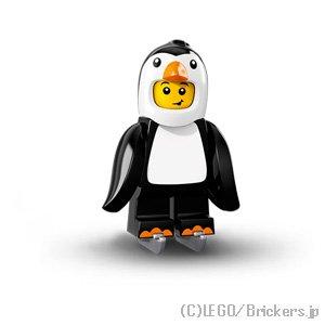 レゴ ミニフィグ/ペンギン・ボーイ【71013-10】