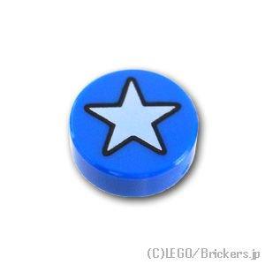 タイル 1 x 1 フラットラウンド ホワイトスター :[Blue / ブルー]