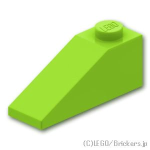 スロープ ブロック 1 x 3 / 33°:[Lime...