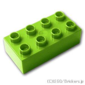 デュプロ ブロック 2 x 4:[Lime / ライム]