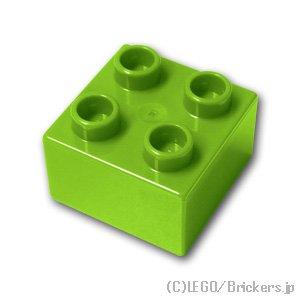 デュプロ ブロック 2 x 2:[Lime / ライム]