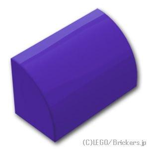 ブロック 1 x 2 x 1 - カーブトップ スタッドなし:[Dark Purple / ダークパープル]