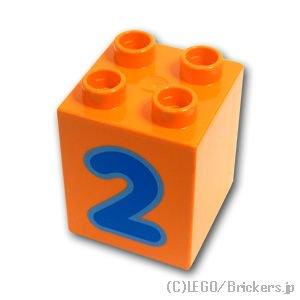 デュプロ ブロック 2 x 2 x 2 ブルー2 パターン:[Orange / オレンジ]