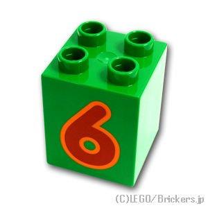 デュプロ ブロック 2 x 2 x 2 レッド6 パターン:[Green / グリーン]