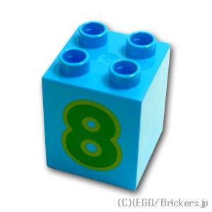 デュプロ ブロック 2 x 2 x 2 グリーン8 パターン:[Dark Azure / ダークアズール]