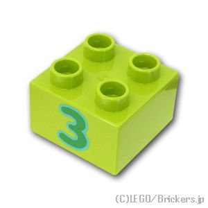 デュプロ ブロック 2 x 2 グリーン3 パターン:[Lime / ライム]