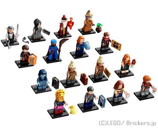 LEGO ミニフィギュア ハリー・ポッター シリーズ 2  フルコンプ【71028-COMP】