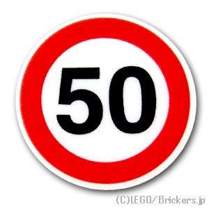 標識 2 x 2 - ラウンド 制限速度50km:[White / ホワイト]