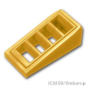 スロープ 1 x 2 x 2/3 - グリル:[Metallic Gold / メタリックゴールド]