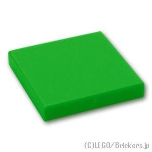タイル 2 x 2:[Bt,Green / ブライトグリーン]