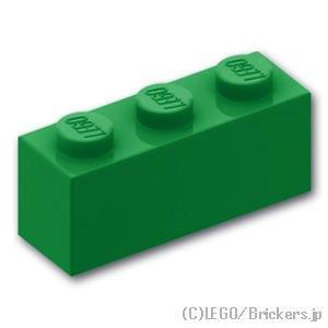 ブロック 1 x 3:[Green / グリーン]