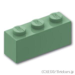ブロック 1 x 3:[Sand Green / サンドグリーン]
