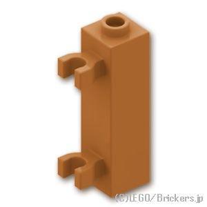 ブロック 1 x 1 x 3 - 2垂直クリップ:[Md,Nougat / ミディアムヌガー]