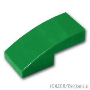 スロープ カーブ 1 x 2:[Green / グリーン]