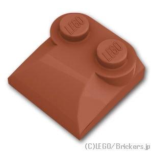 ブロック 2 x 2 x 2/3 - スロープ カーブ エンド:[Reddish Brown / ブラウン]