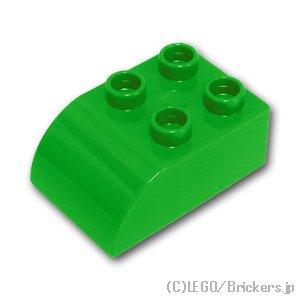 デュプロ ブロック 2 x 3 カーブトップ:[Bt,Green / ブライトグリーン]