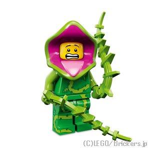 レゴ ミニフィグ/植物モンスター【71010-05】