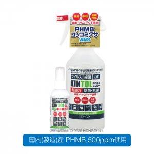 【消臭・除菌】KINTOL(キントル) 除菌・抗菌スプレー