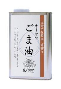 オーサワごま油(缶) 930ml