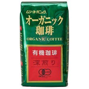 ムソー オーガニックコーヒー 深煎り 200g