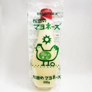 松田のマヨネーズ 辛口 300g