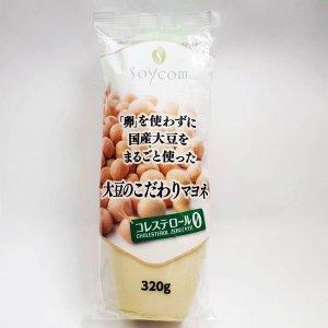 ソイコム New大豆のこだわりマヨネ 320g