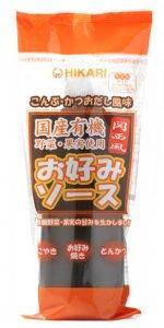 ヒカリ 国産有機野菜・果実使用 関西風お好みソース 300g