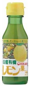 ヒカリ 国産有機レモン果汁 100ml