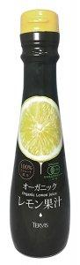 オーガニックレモン果汁(イタリア産) 150ml