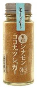 桜井食品 有機シナモンココナッツシュガー 35g
