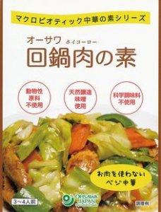 オーサワ 回鍋肉の素 100g