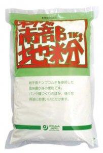 オーサワの南部地粉(中力粉) 1kg