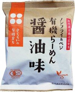 桜井食品 有機育ち・有機らーめん<醤油味> 111g