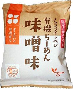 桜井食品 有機育ち・有機らーめん<味噌味> 118g