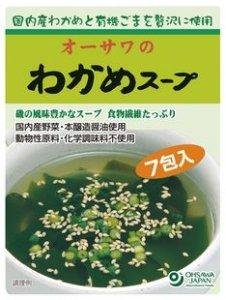 オーサワのわかめスープ 6.5g×7