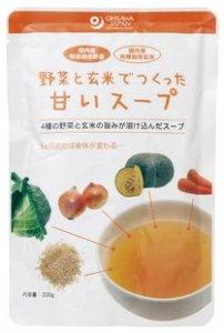 オーサワ 野菜と玄米でつくった甘いスープ 200g