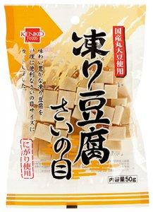 健康フーズ 凍り豆腐 さいの目 50g