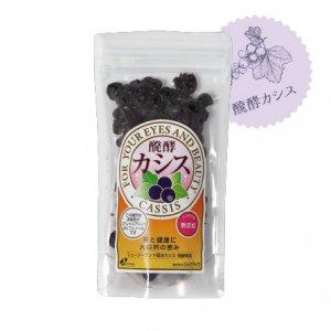 醗酵カシス(発酵ドライフルーツ)