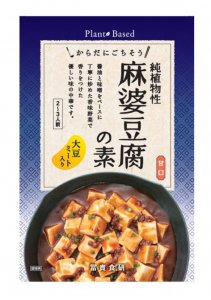 冨貴 純植物性・麻婆豆腐の素 130g